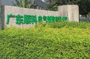 广东澳门金沙赌城电气制造有限公司